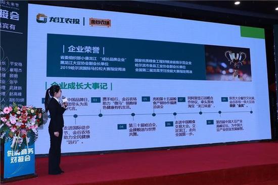 黑龙江省农投食品有限公司推介现场