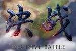 超燃大片:决战
