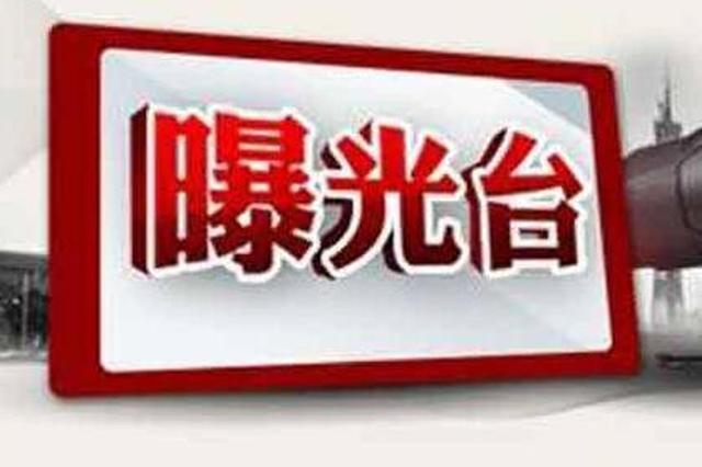 黑龙江省通报两起侵害群众利益的不正之风和腐败问题