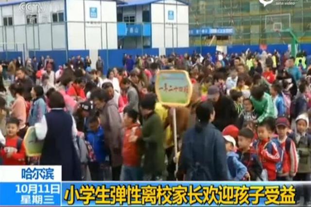 哈尔滨:小学生弹性离校家长欢迎孩子受益