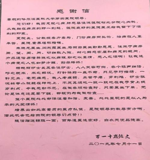 """哈醫大四院松北院區成功救治110歲""""老壽星"""""""