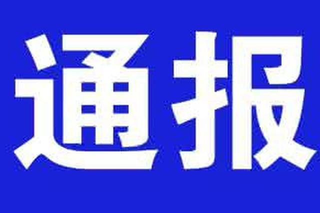 宁安市委副书记陈春生接受审查调查