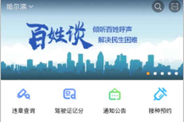 """掌上办事厅:哈尔滨""""爱城市网""""APP打造公共服务新窗口"""