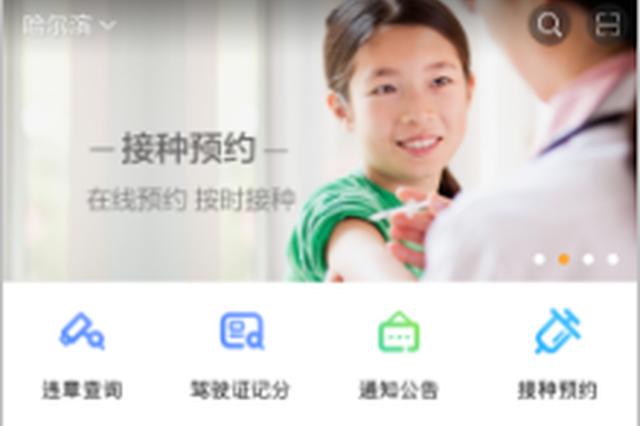 """哈尔滨""""爱城市网""""APP——多项便民服务惠民生"""