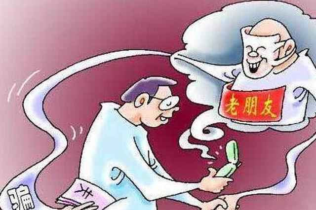 黑龙江一无业游民称能快速贷款 半年骗朋友2.8万