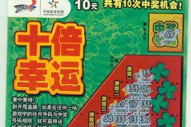 """黑龙江女彩民刮中""""十倍幸运""""25万大奖"""
