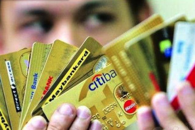 年末警惕办卡诈骗高发 警方提示代还信用卡不靠谱