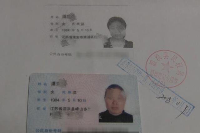 """女子身份遭冒用20年:变成""""老赖""""被冻结财产(图)"""
