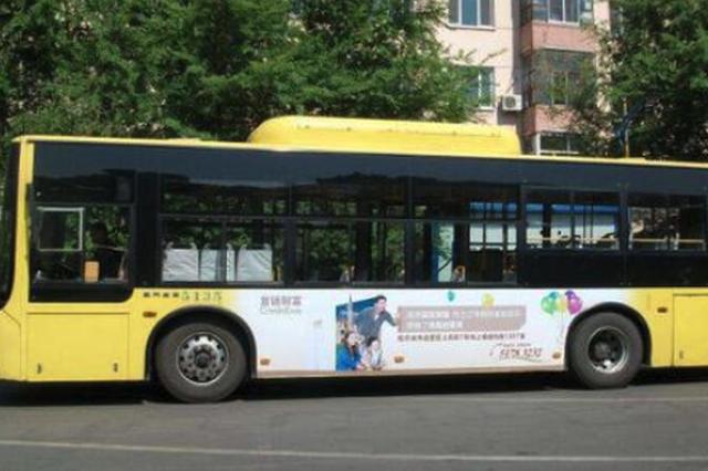 即日起哈尔滨5条公交线路调整 天邑澜湾公交首末站投用