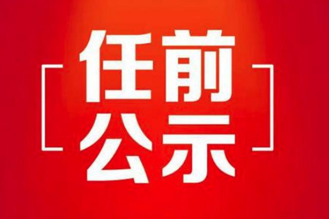 哈尔滨拟任职干部公示名单 公示期12月10日至12月14日