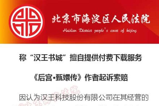 《甄嬛传》作者诉网站侵害作品传播权 索赔56万元