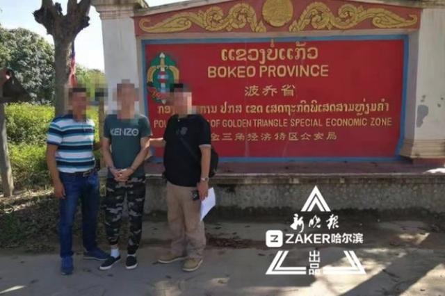 老挝至黑龙江运毒通道被斩 毒品藏客车座下运回大庆