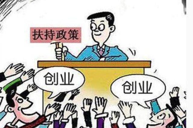 返还失业保险提供300万创业贷款 黑龙江就业优惠再升级