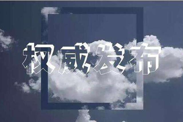 11日哈尔滨市或有短时中度以上污染天气