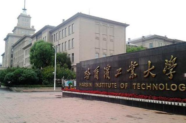 哈尔滨市南岗区棋牌游戏服务进驻哈尔滨工业大学