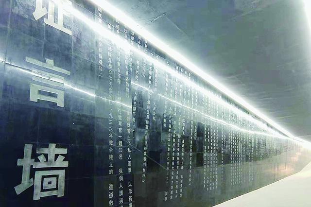 """七三一部队罪证陈列馆增设""""证言墙""""免费开放"""