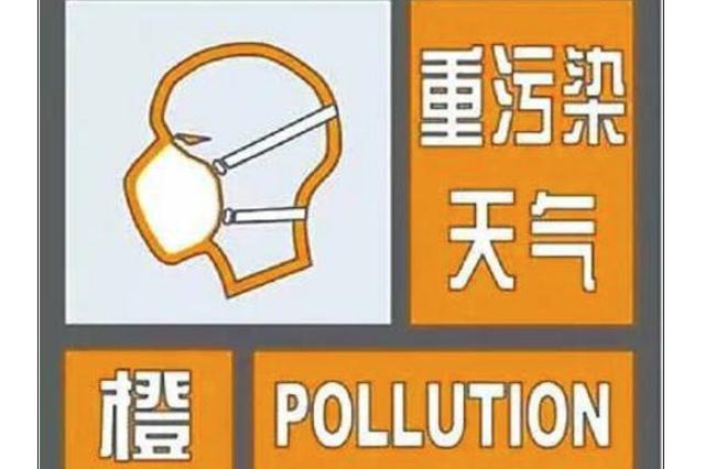 哈尔滨市重污染天气预警等级提升至二级(橙色)预警