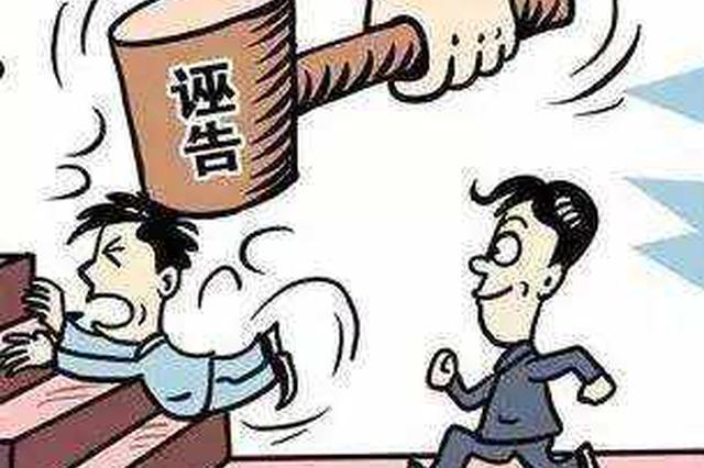 处理诬告澄清正名 绥化2起不实举报案例被通报