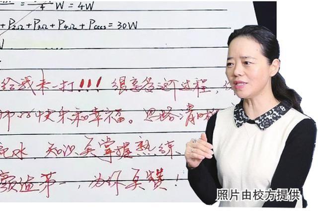 """""""忍不住为你打call""""东北农业大学女教师花式批语走红"""