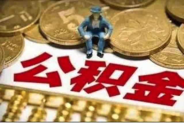 2019年度黑龙江省直住房公积金月缴存额上限提至4052元