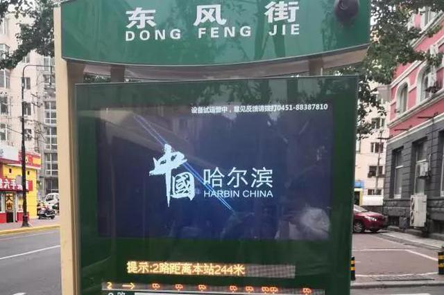 哈尔滨街头安上2599块电子公交站牌 月末就能用了