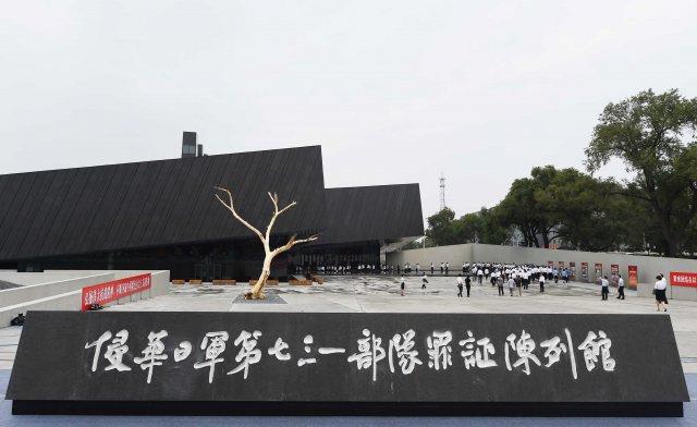 731罪证陈列馆入选黑龙江省首批50个青少年教育基地