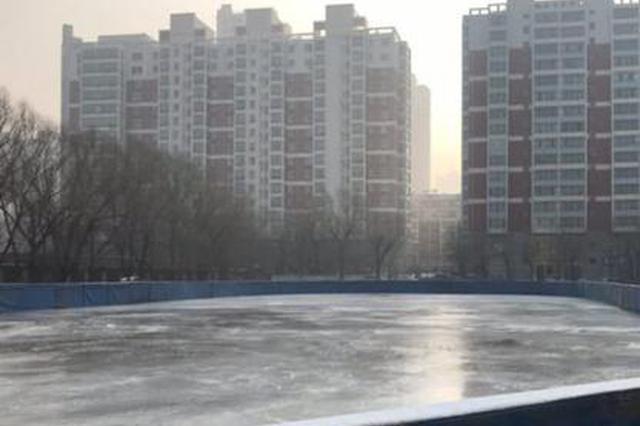 哈尔滨市南直路公益冰场开浇 三四天后就约吧