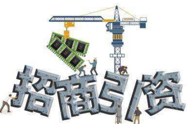 哈尔滨引进产业招商项目257个 签约额2152.54亿元