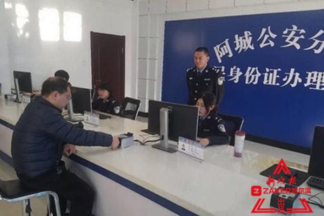 哈尔滨阿城公安局发放首个港澳台居民居住证