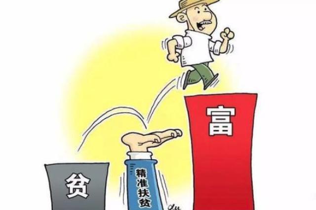 2018年哈尔滨市22421人脱贫 贫困发生率降至0.46%