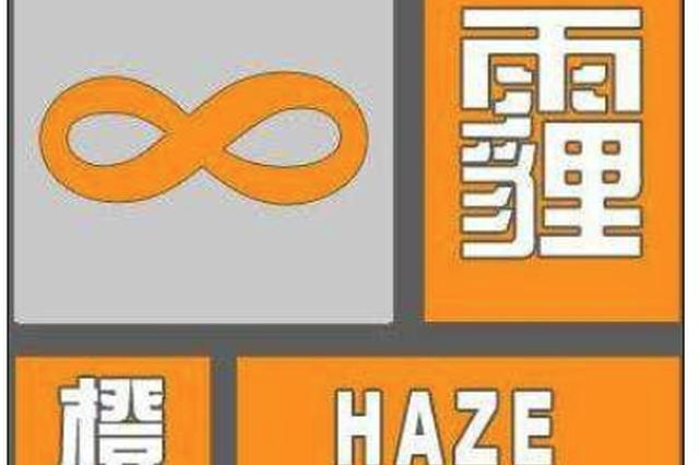 哈尔滨将霾黄色预警升级橙色预警 并发布大雾黄色预警