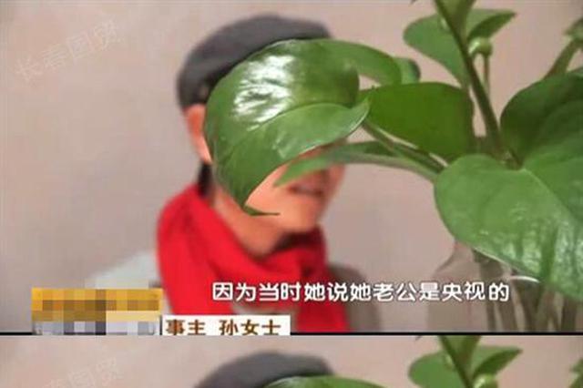 曝央视某主持人妻子涉嫌诈骗被抓 或判刑10年以上