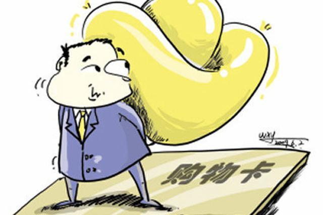 违规购卡四百张 北京一社区领导班子集体被处分