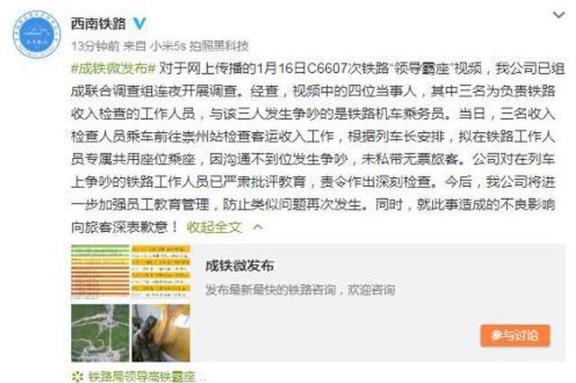 """中铁成都局通报""""领导霸座"""":已批评教育涉事人员"""