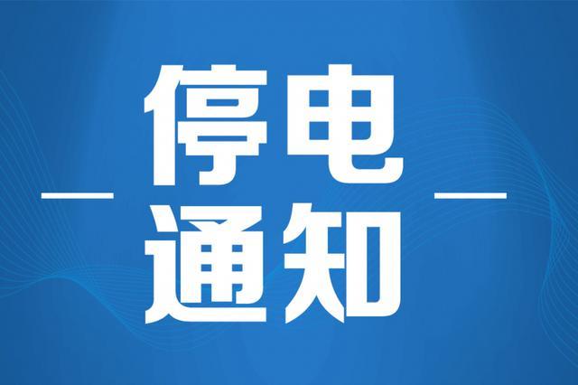 通知!1月24日哈尔滨市松北区部分区域停电
