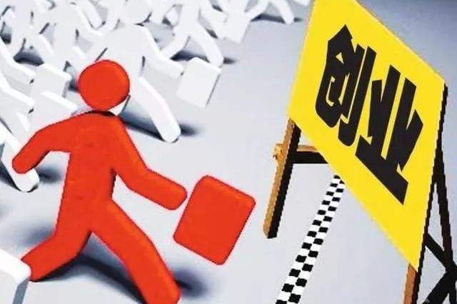 简化创业担保贷款办事程序 哈市创业贷款发放范围扩大