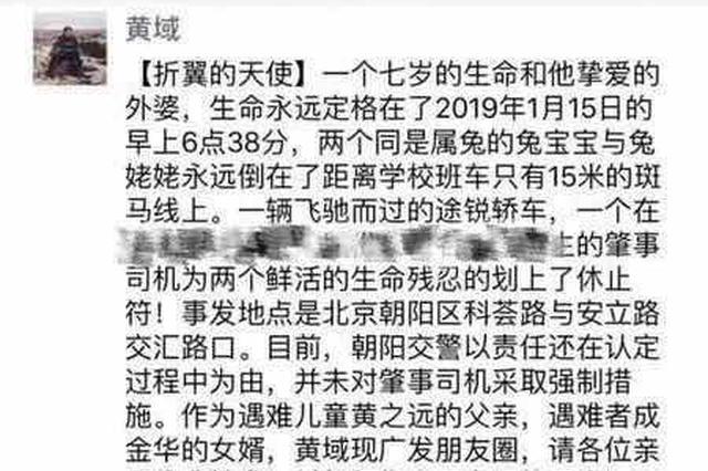 儿子岳母斑马线被撞双亡 北京男子急寻目击者