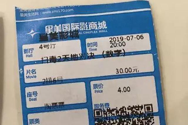 哈尔滨市民在一影院买完电影票 却无奈坐过道看完电影