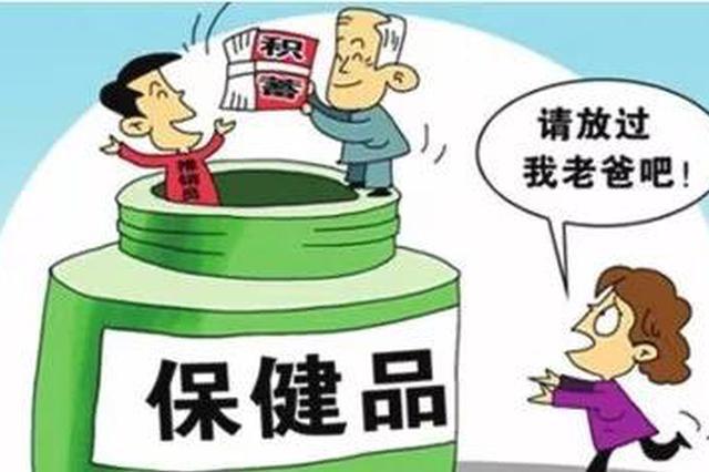 """建立失信黑名单 黑龙江对保健产品市场乱象说""""不"""""""
