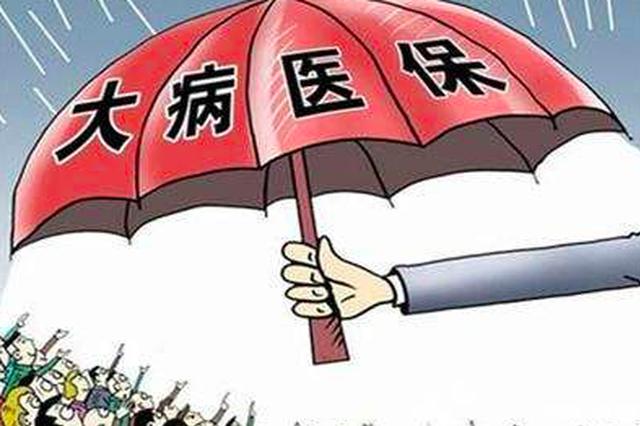 哈尔滨市财政补助和大病保险筹资、待遇标准将提高