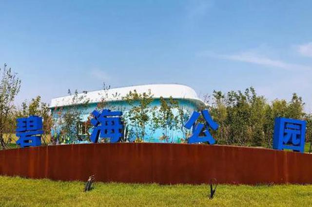 哈尔滨新增一处公园8.6万平方米、有6个功能