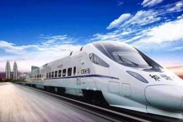 10月11日至12月25日 哈尔滨至上海虹桥高铁将延至义乌