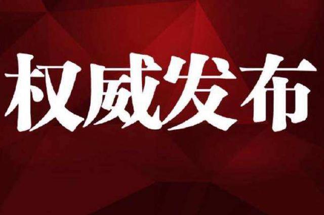 黑龙江公安厅原巡视员闫子忠严重违纪违法被开除党籍