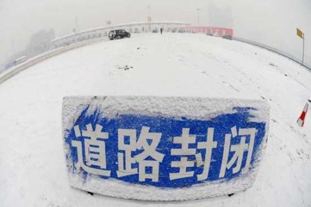 注意 哈同高速(哈尔滨段)等多条高速因降雪全线封闭