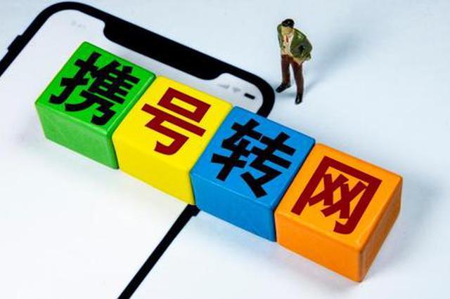 """亚博体育app下载ios省""""携号转网""""服务上线"""