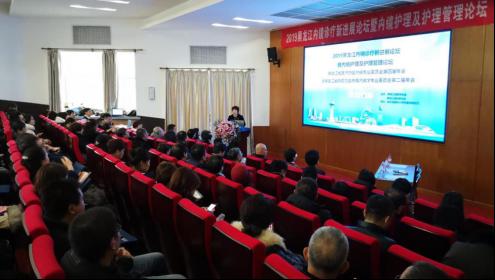 2019黑龙江内镜诊疗新进展论坛现场