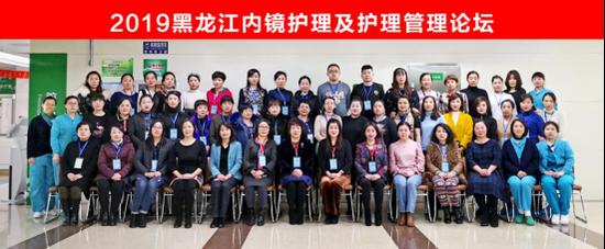 2019黑龙江内镜护理及护理管理论坛合影