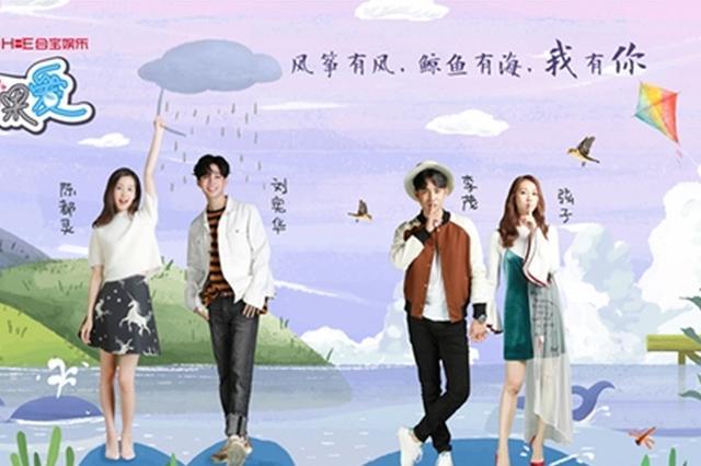 《如果爱》周日将播 刘宪华陈都灵加盟引期待