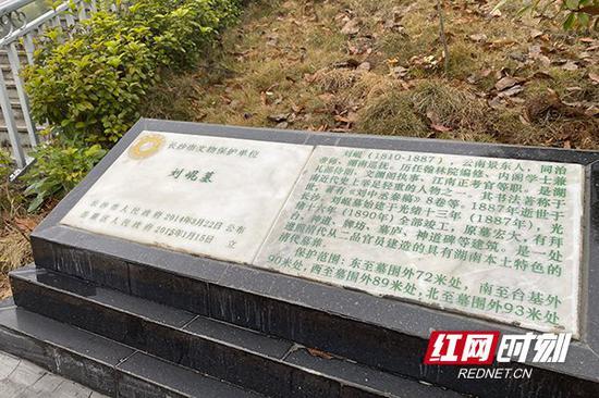 2010年,刘崐墓被认定为长沙市不可移动文物。