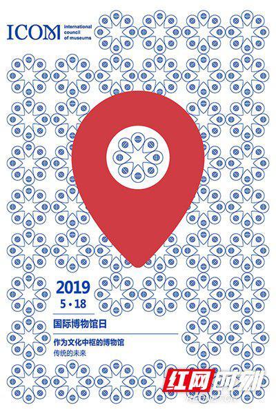 """2019年""""5·18国际博物馆日""""主题海报。"""